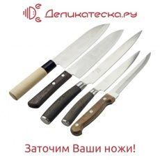 Новый сервис по заточке ножей в Деликатеске