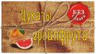 Цукаты грейпфрут 200г