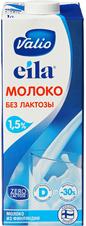 Молоко питьевое безлактозное 1,5% жир., 1л