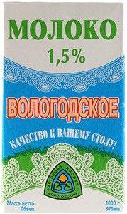 Молоко Вологодское 1,5% жир., 1л