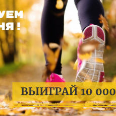 "Осенний марафон ""приведи друга""!"