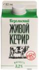 Кефир живой 3,2% жир., 450г