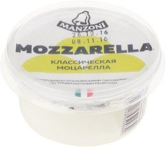 Сыр Моцарелла Манзони 44% жир., 125г