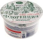 Сыр Флоренция с зеленью творожный 200г