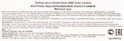 Зубная паста против образования зубного камня 120г