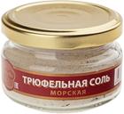 Соль трюфельная 100мл