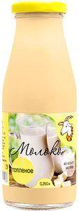 Молоко козье топленое 2,8-5,5%, 260мл