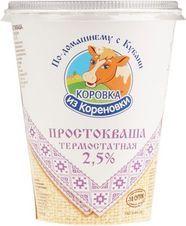 Простокваша Коровка из Кореновки 2,5% жир., 350г