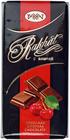 Шоколад Рахат с вишней 100г