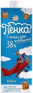 Сливки Пенка 38% жир., 1кг