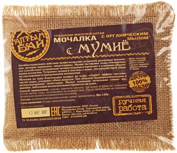 Мочалка с мумие и органическим мылом