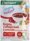 Борщ сибирский с мясом 16г