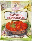 Приправа для засолки помидоров 20г