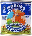 Молоко сгущенное 8,5% жир., 370г