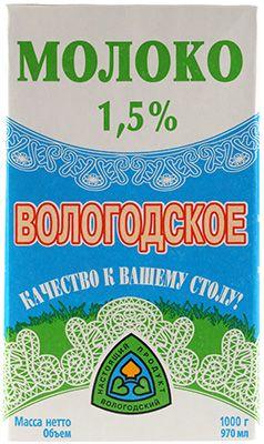 Молоко Вологодское 1,5% жир., 1л ультрапастеризованное, 180 суток