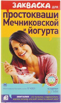 Закваска для простокваши Мечниковской и йогурта Эвиталия 10г 5шт*2г, 100% живая закваска бактериальная