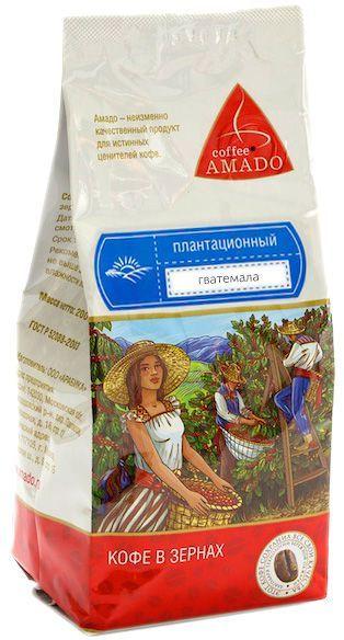 Кофе AMADO Гватемала 200г зерновой, бережной обжарки, плантационный, Россия