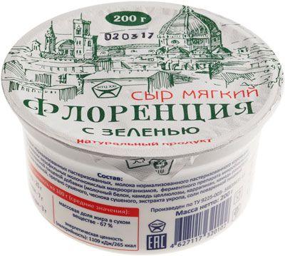 Сыр Флоренция с зеленью творожный 200г натуральный продукт, 67% жир., мягкий
