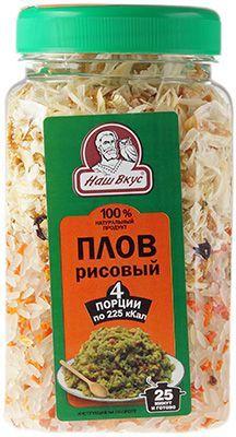 Плов рисовый 300г 100% натуральный продукт, Наш Вкус