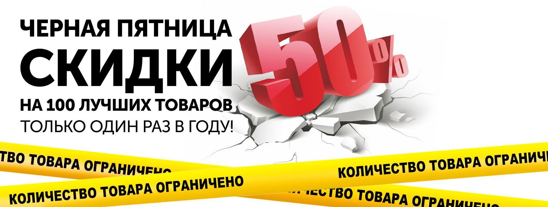 ЧЁРНАЯ ПЯТНИЦА СКИДКИ до 50%
