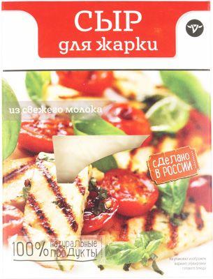 Сыр для жарки 50% жир., 250г из свежего молока, Сернунский СЗ