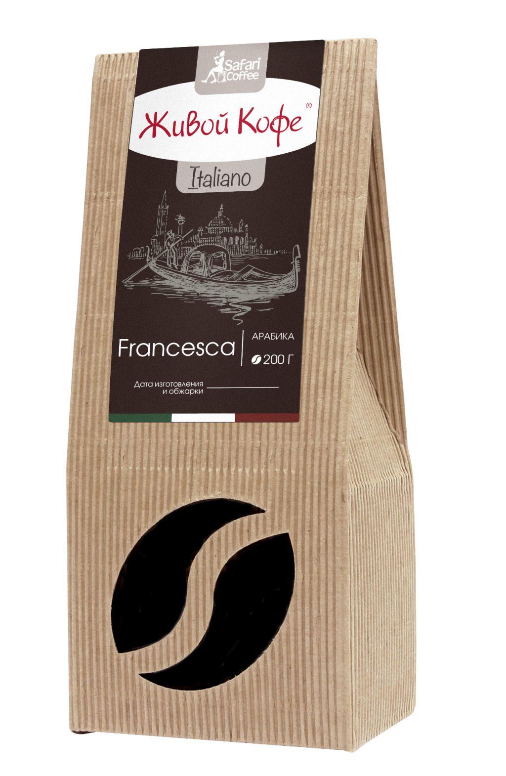 Кофе Живой Франческа 200г 100% арабика, молотый,темная обжарка